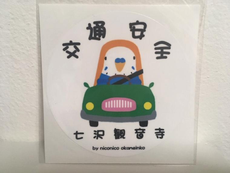 セキセイインコの交通安全ステッカー