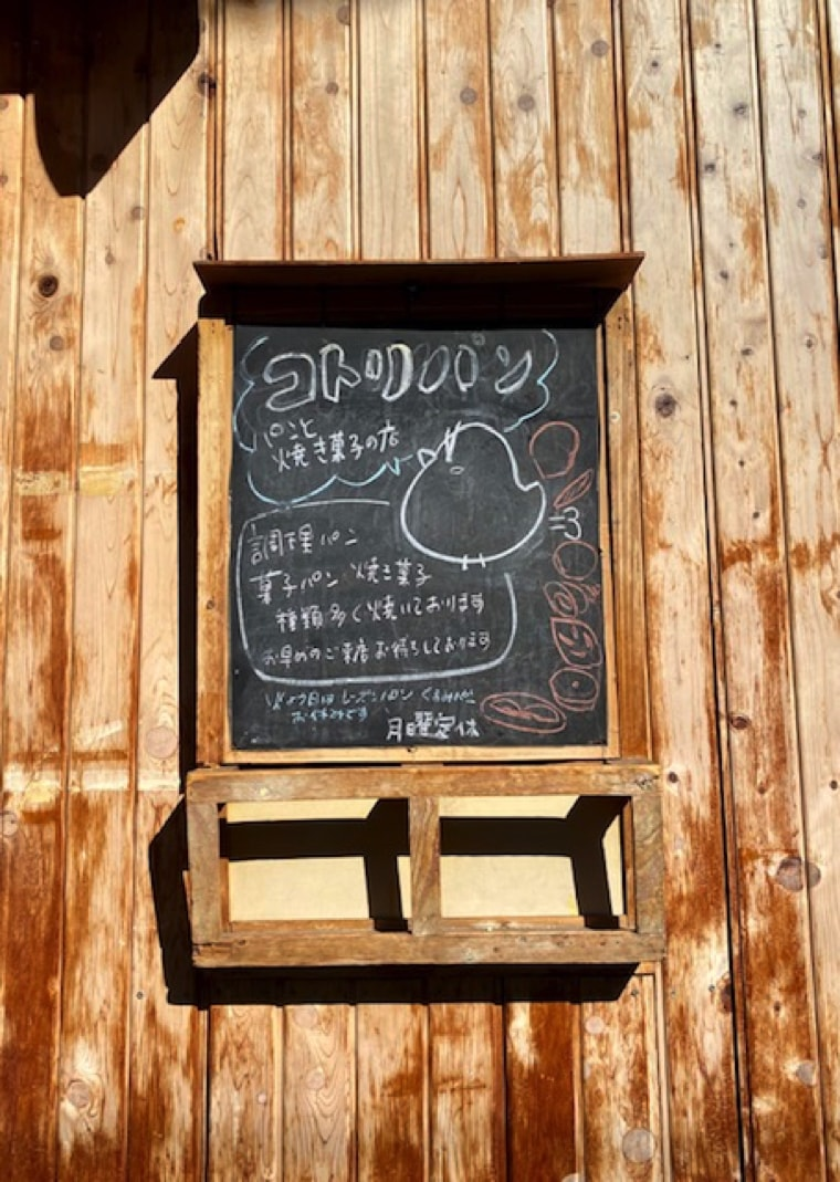 小鳥パンのお知らせ黒板