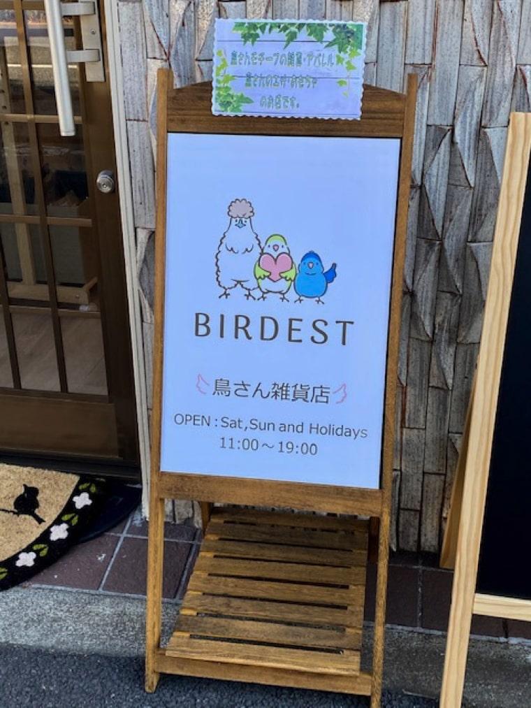 BIRDESTの看板